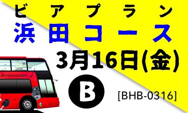 3/16金_ビアタイム_浜田駅出発_Bコース_石見レストランバス_BHB0316 イベント画像1