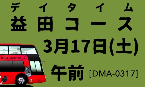 3/17土_午前_デイタイム_益田駅出発_石見レストランバス_DMA0317 イベント画像1
