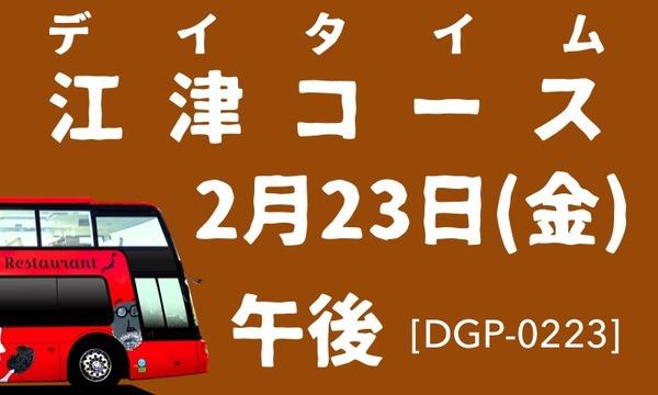 2/23金_午後_デイタイム_江津駅出発_石見レストランバス_DGP0223 in島根イベント