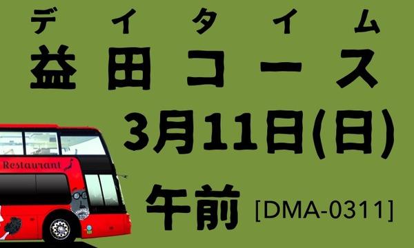 3/11日_午前_デイタイム_益田駅出発_石見レストランバス_DMA0311 イベント画像1