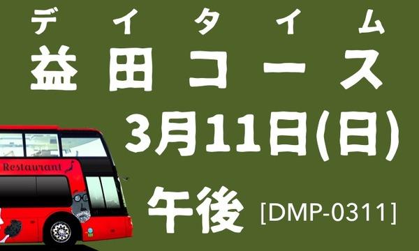 3/11日_午後_デイタイム_益田駅出発_石見レストランバス_DMP0311 イベント画像1