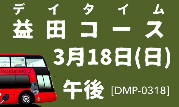 3/18日_午後_デイタイム_益田駅出発_石見レストランバス_DMP0318 イベント画像1