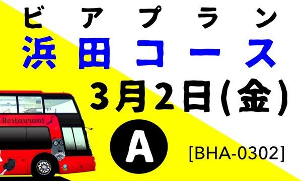 3/2金_ビアタイム_浜田駅出発_Aコース_石見レストランバス_BHA0302 イベント画像1