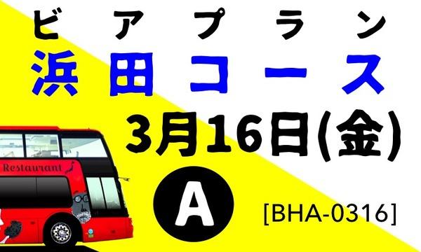 3/16金_ビアタイム_浜田駅出発_Aコース_石見レストランバス_BHA0316 イベント画像1