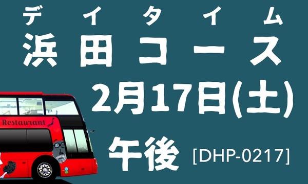 2/17土_午後_デイタイム_浜田駅出発_石見レストランバス_DHP0217 in島根イベント