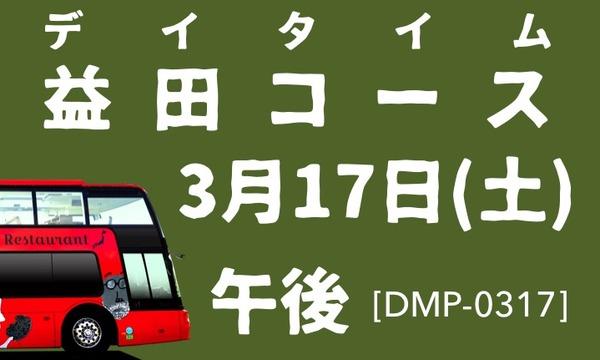 3/17土_午後_デイタイム_益田駅出発_石見レストランバス_DMP0317 イベント画像1