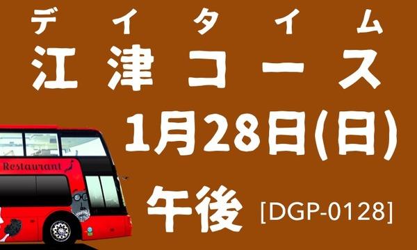 1/28日_午後_デイタイム_江津駅出発_石見レストランバス_DGP0128 in島根イベント