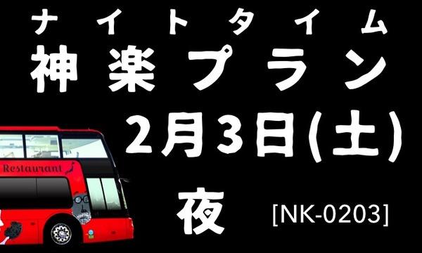 2/3土_夜_神楽コース_浜田駅出発_石見レストランバス_NK00203 イベント画像1