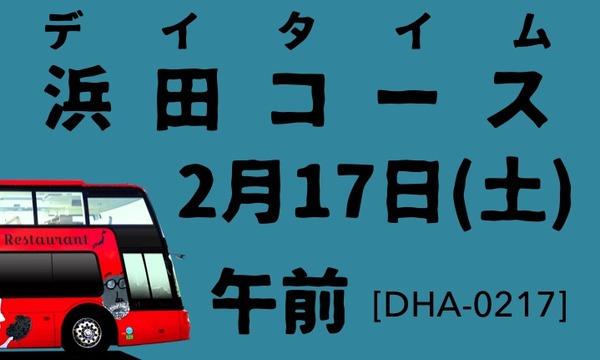 2/17土_午前_デイタイム_浜田駅出発_石見レストランバス_DHA0217 in島根イベント