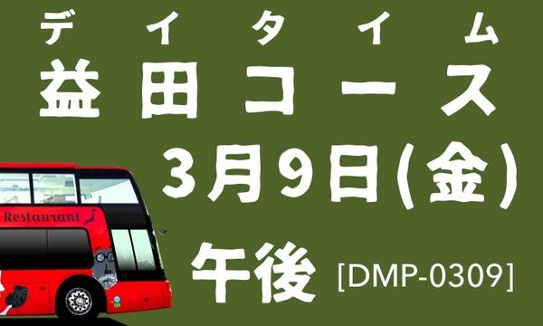 3/9金_午後_デイタイム_益田駅出発_石見レストランバス_DMP0309 イベント画像1
