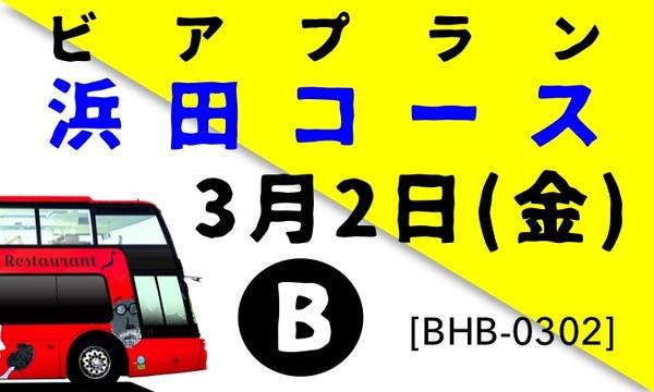 3/2金_ビアタイム_浜田駅出発_Bコース_石見レストランバス_BHB0302 イベント画像1