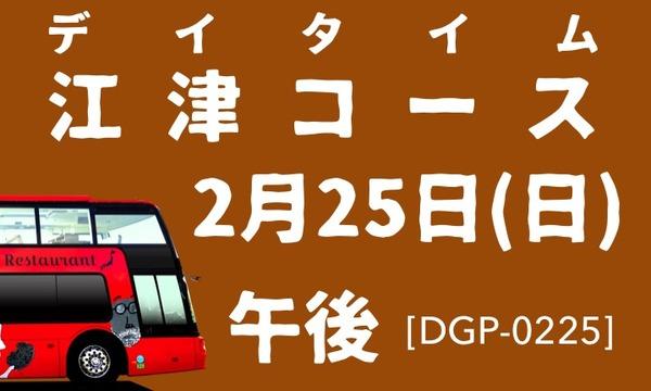 2/25日_午後_デイタイム_江津駅出発_石見レストランバス_DGP0225 in島根イベント