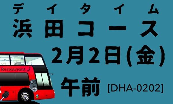 2/2金_午前_デイタイム_浜田駅出発_石見レストランバス_DHA0202 in島根イベント