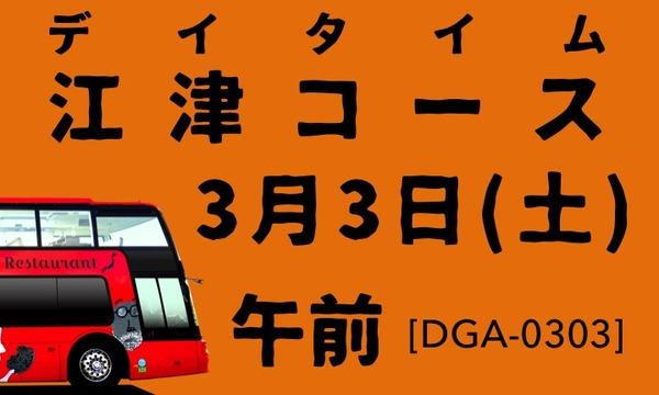 3/3土_午前_デイタイム_江津駅出発_石見レストランバス_DGA0303 イベント画像1