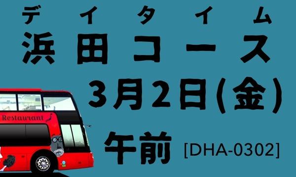 3/2金_午前_デイタイム_浜田駅出発_石見レストランバス_DHA0302 in島根イベント