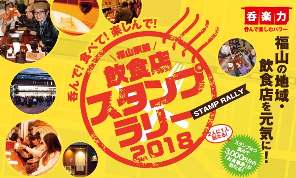 福山飲食店スタンプラリー イベント画像1