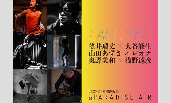 LAND FES vol.12 PARADISE AIR イベント画像1