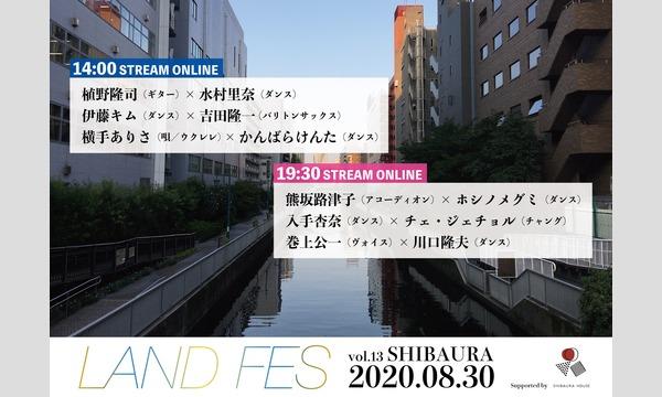 LAND FES vol.13 芝浦 イベント画像1