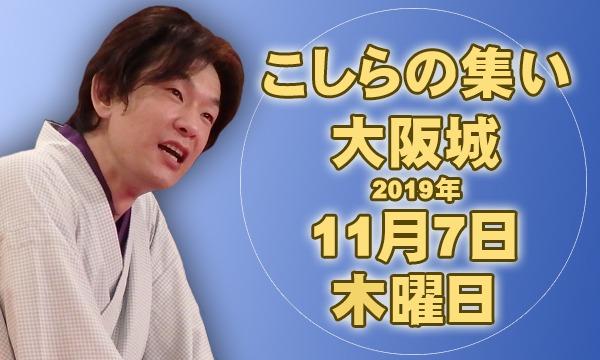 合同会社第プロのこしらの集い大阪城(11月)イベント