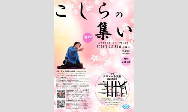 合同会社伝統組のこしらの集い浜松(2021年4月)イベント