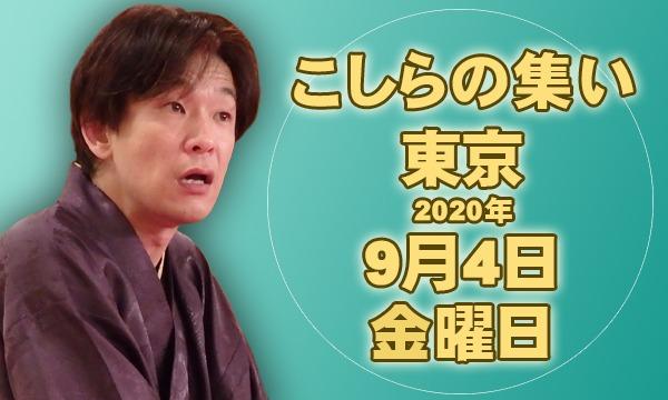 こしらの集い(9月東京) イベント画像1