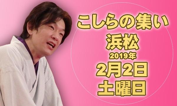 こしらの集い浜松(2月) イベント画像1