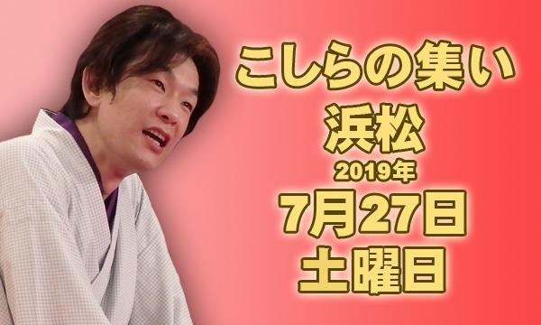 こしらの集い浜松(7月) イベント画像1