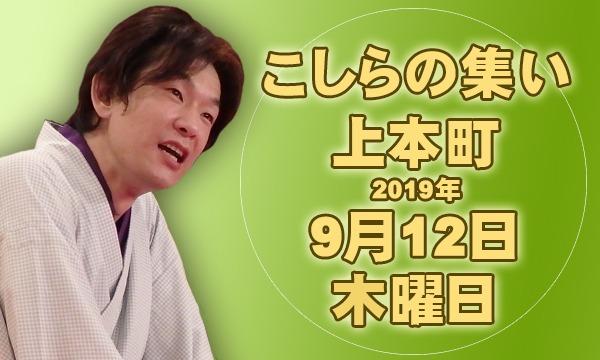 こしらの集い上本町(9月) イベント画像1