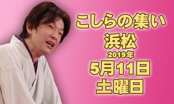 こしらの集い浜松(5月) イベント画像1