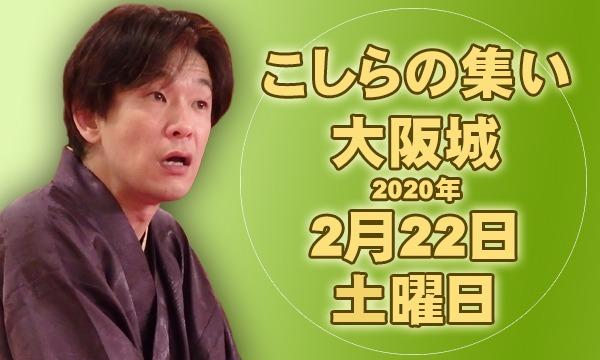 こしらの集い大阪城(2月) イベント画像1