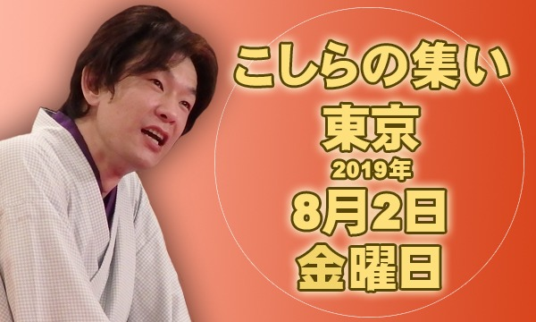 こしらの集い(8月東京) イベント画像1