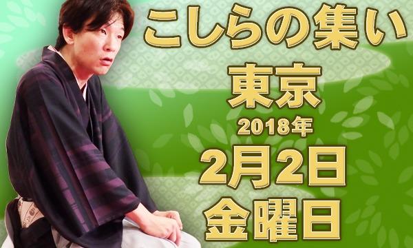 こしらの集い(2月東京) in東京イベント