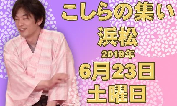 こしらの集い浜松(6月) イベント画像1