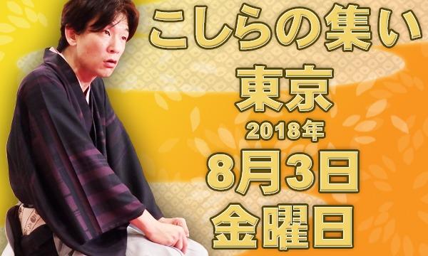 こしらの集い(8月東京) in東京イベント