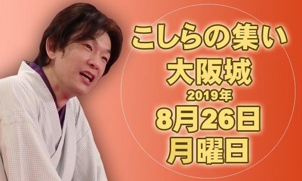 こしらの集い大阪城(8月) イベント画像1