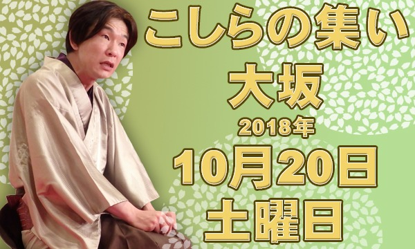 こしらの集い大阪(10月) イベント画像1