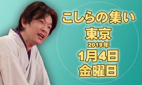 こしらの集い(1月東京) イベント画像1