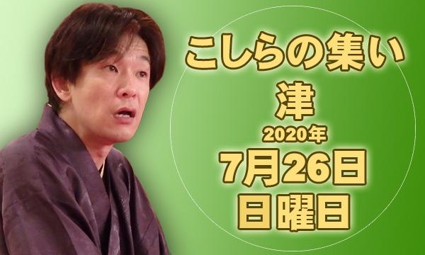 こしらの集い津(7月) イベント画像1