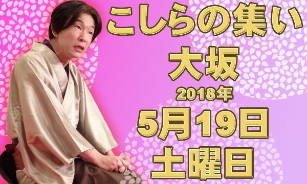 こしらの集い大阪(5月) イベント画像1