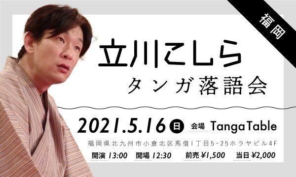 合同会社伝統組の立川こしらタンガ落語会イベント