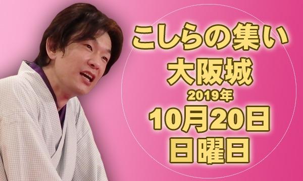 こしらの集い大阪城(10月) イベント画像1