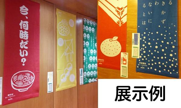 立川こしら オリジナルデザイン 落語手ぬぐい 展示セット 無料レンタル 2021 イベント画像1