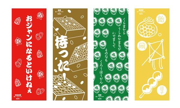 立川こしら オリジナルデザイン 落語手ぬぐい 展示セット 無料レンタル 2021 イベント画像3