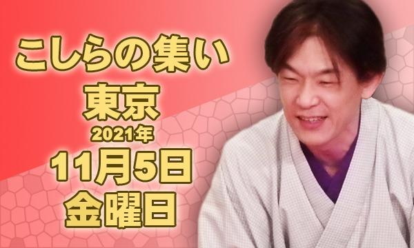 合同会社伝統組のこしらの集い(2021年11月東京)イベント