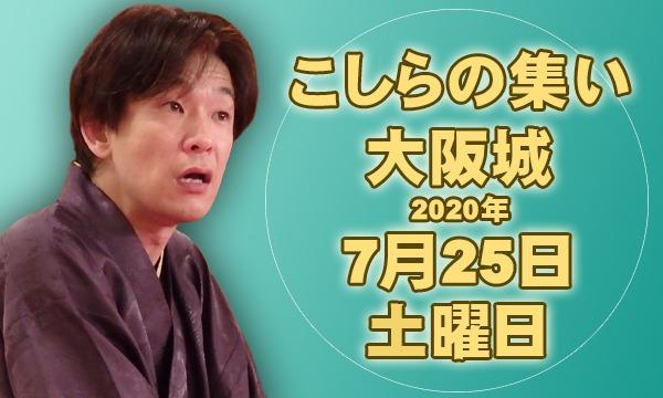こしらの集い大阪城(7月) イベント画像1