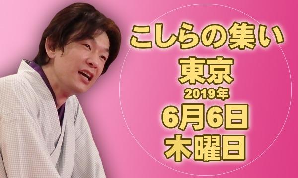 こしらの集い(6月東京) イベント画像1