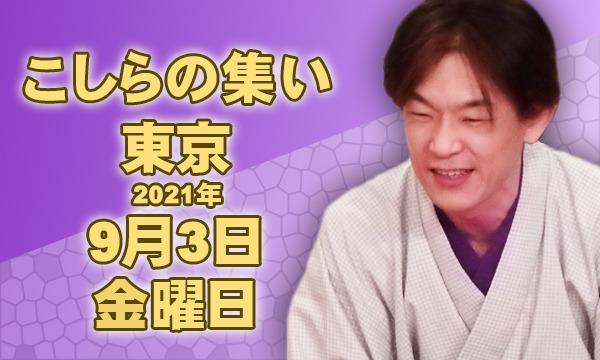 合同会社伝統組のこしらの集い(2021年9月東京)イベント