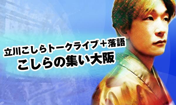 こしらの集い大阪(8月) in大阪イベント