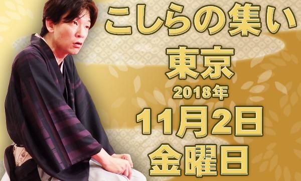 こしらの集い(11月東京) イベント画像1