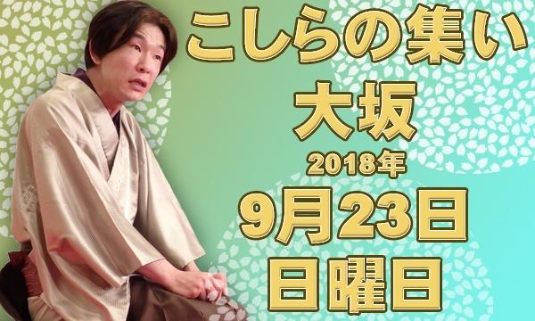 こしらの集い大阪(9月) イベント画像1